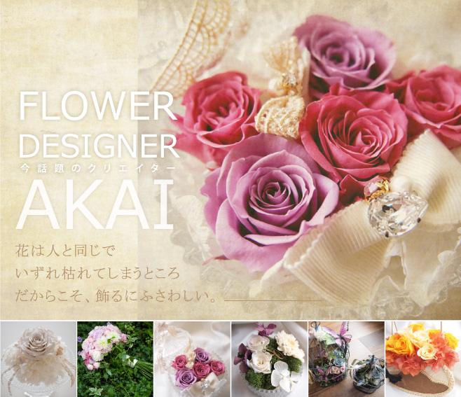 花は人と同じでいずれ枯れてしまうところ だからこそ、飾るにふさわしい。